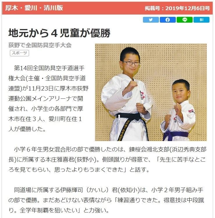 タウンニュースネット版20191206編集