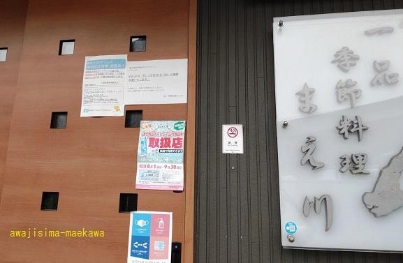 9月13日~緊急事態宣言延長