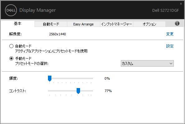 DELL 27インチ WQHD 165Hz 対応ゲーミングモニター S2721DGF を購入しました、DELL 27インチゲーミングモニター(WQHD、165Hz 対応) S2721DGF 購入、DELL S2721DGF モニター用ドライバと Dell Display Manager(DDM)インストール、タスクトレイにあるアイコンを右クリックから 「開く Dell Display Manager」 をクリックしたときに開く Dell Display Manager 画面