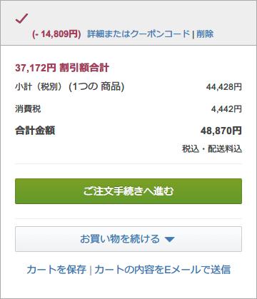 DELL 27インチ WQHD 165Hz 対応ゲーミングモニター S2721DGF を購入しました、DELL 27インチゲーミングモニター(WQHD、165Hz 対応) S2721DGF 購入、DELL 直販サイト S2721DGF 25% OFF クーポン適用後合計金額
