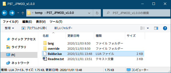 GOG 版 Planescape: Torment: Enhanced Edition 日本語化メモ、PST_JPMOD_v1.0.0 ダウンロード、Baldur.lua ファイルをコピー