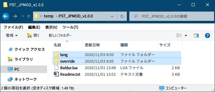 GOG 版 Planescape: Torment: Enhanced Edition 日本語化メモ、PST_JPMOD_v1.0.0 ダウンロード、lang と override フォルダをコピー