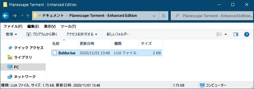 GOG 版 Planescape: Torment: Enhanced Edition 日本語化メモ、PST_JPMOD_v1.0.0 ダウンロード、%USERPROFILE%\Documents\Planescape Torment - Enhanced Edition フォルダにある同名 Baldur.lua ファイルと上書き差し替え