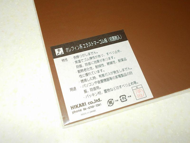 エルゴトロン LX モニターアームのクランプをフレーム付きワークテーブルに固定した時のメモ、エルゴトロン LX モニターアームクランプ - ワークテーブル固定用部品・工具リスト、光 エラストマーゴム板 EG2-71 購入