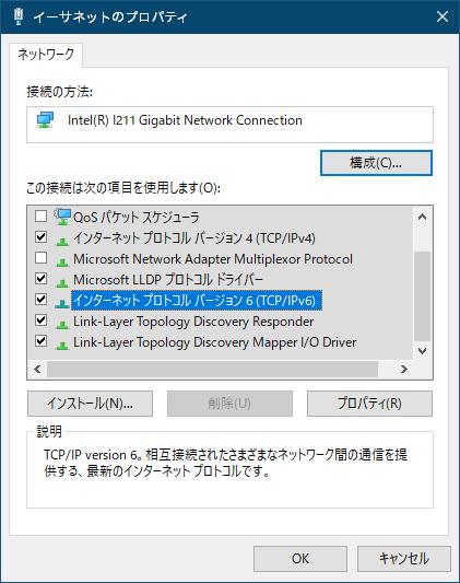 ひかり電話ルータ RT-S300SE 契約回線確認用セッション設定、Windows 10 イーサネットのプロパティ - インターネット プロトコル バージョン 6(TCP/IPv6)にチェックマーク
