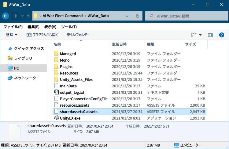 PC ゲーム AI War: Fleet Command で日本語を表示する方法、PC ゲーム AI War: Fleet Command 日本語フォント追加方法、UnityEX を使って AI War: Fleet Command の font_raw ファイル抽出、ゲームインストール先 AIWar_Data フォルダにある sharedassets0.assets ファイルから UnityEX を使って font_raw ファイルを抽出