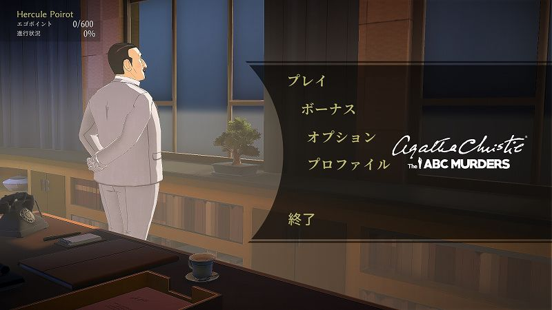PC ゲーム Agatha Christie - The ABC Murders 日本語化メモ、Steam 版 Agatha Christie - The ABC Murders 日本語化手順、PC ゲーム Agatha Christie - The ABC Murders フォント変更方法、源暎アンチック Ver 5.1 スクリーンショット