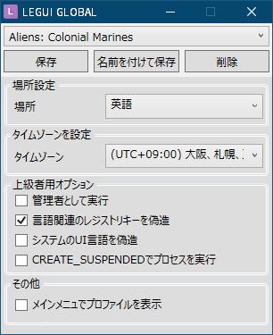 PC ゲーム Aliens: Colonial Marines Collection で日本語を表示する方法、PC ゲーム Aliens: Colonial Marines Collection 基本情報、Steam 版 Aliens: Colonial Marines 無限起動ループ解決方法とゲーム起動方法、Locale Emulator を起動して場所設定を英語に設定、名前を付けて保存をクリック、任意のプロファイル名をつけて保存、ACM.exe もしくは Steam.exe を右クリックから 「ロケールエミュレータ」 → 保存したプロファイル名をクリックして起動
