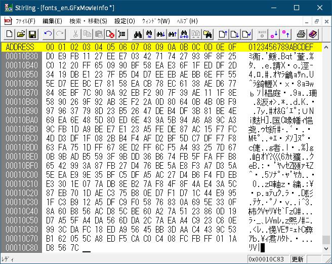 PC ゲーム Aliens: Colonial Marines Collection で日本語を表示する方法、Aliens: Colonial Marines - Scaleform 日本語フォント追加方法(UIGEN_FontGlyphs_SF.upk)、fonts_en.GFxMovieInfo バイナリデータ修正、fonts_en.gfx にファイル名変更、fonts_en.GFxMovieInfo ファイルフッター 8バイトを削除(削除した 8バイトは後で元に戻すときに使うためメモするか fonts_en.GFxMovieInfo を事前にバックアップしておく)