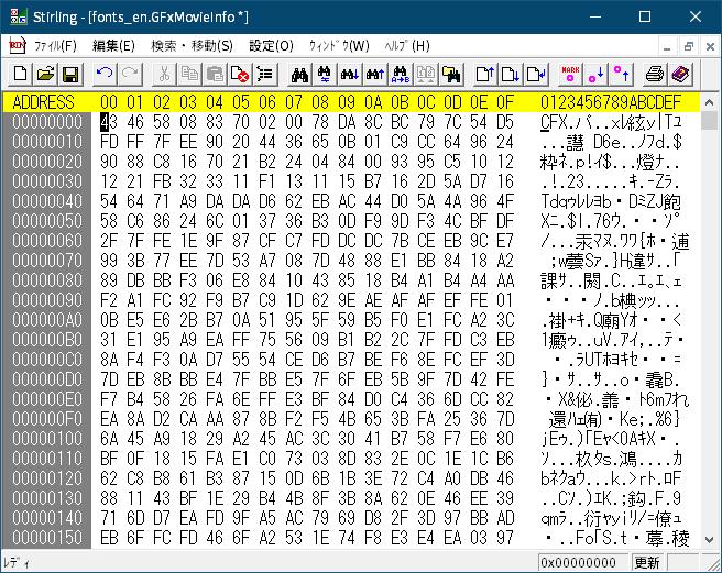 PC ゲーム Aliens: Colonial Marines Collection で日本語を表示する方法、Aliens: Colonial Marines - Scaleform 日本語フォント追加方法(UIGEN_FontGlyphs_SF.upk)、fonts_en.GFxMovieInfo バイナリデータ修正、fonts_en.gfx にファイル名変更、fonts_en.GFxMovieInfo ファイルヘッダー 32バイトを削除してバイナリデータ先頭を CFX ~という形にしておく(削除した 32バイトは後で元に戻すときに使うためメモするか fonts_en.GFxMovieInfo を事前にバックアップしておく)