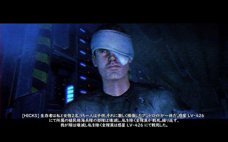 PC ゲーム Aliens: Colonial Marines Collection で日本語を表示する方法、Aliens: Colonial Marines - ビットマップ日本語フォント追加方法(upk フォントファイル作成&ファイル配置&設定ファイル書き換え)、自作 upk ビットマップフォント - UD デジタル教科書体 NK-B フォント - 日本語スクリーンショット