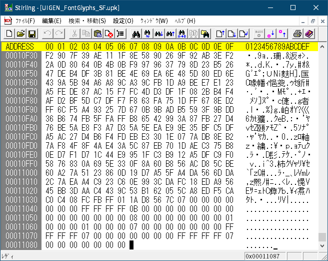 PC ゲーム Aliens: Colonial Marines Collection で日本語を表示する方法、Aliens: Colonial Marines - Scaleform 日本語フォント追加方法(UIGEN_FontGlyphs_SF.upk)、UIGEN_FontGlyphs_SF.upk へ fonts_en.gfx バイナリデータ追加とサイズ・オフセット値修正、デコンプレスした UIGEN_FontGlyphs_SF.upk ファイルをバイナリエディタで開き、データ終端に日本語フォント・ファイルヘッダー・フッターを追加した fonts_en.gfx バイナリデータ追加場所のアドレスをメモ(ここでは 0x11087)、この後の fonts_en.GFxMovieInfo オフセット書き換えで使用