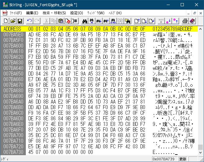 PC ゲーム Aliens: Colonial Marines Collection で日本語を表示する方法、Aliens: Colonial Marines - Scaleform 日本語フォント追加方法(UIGEN_FontGlyphs_SF.upk)、UIGEN_FontGlyphs_SF.upk へ fonts_en.gfx バイナリデータ追加とサイズ・オフセット値修正、デコンプレスした UIGEN_FontGlyphs_SF.upk ファイルをバイナリエディタで開き、データ終端に日本語フォント・ファイルヘッダー・フッターを追加した fonts_en.gfx バイナリデータを追加