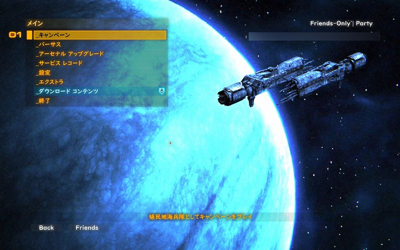 PC ゲーム Aliens: Colonial Marines Collection で日本語を表示する方法、Aliens: Colonial Marines - Scaleform 日本語フォント追加方法(UIGEN_FontGlyphs_SF.upk)、Scaleform フォント - UD デジタル教科書体 NK-B フォント - 一部日本語化スクリーンショット
