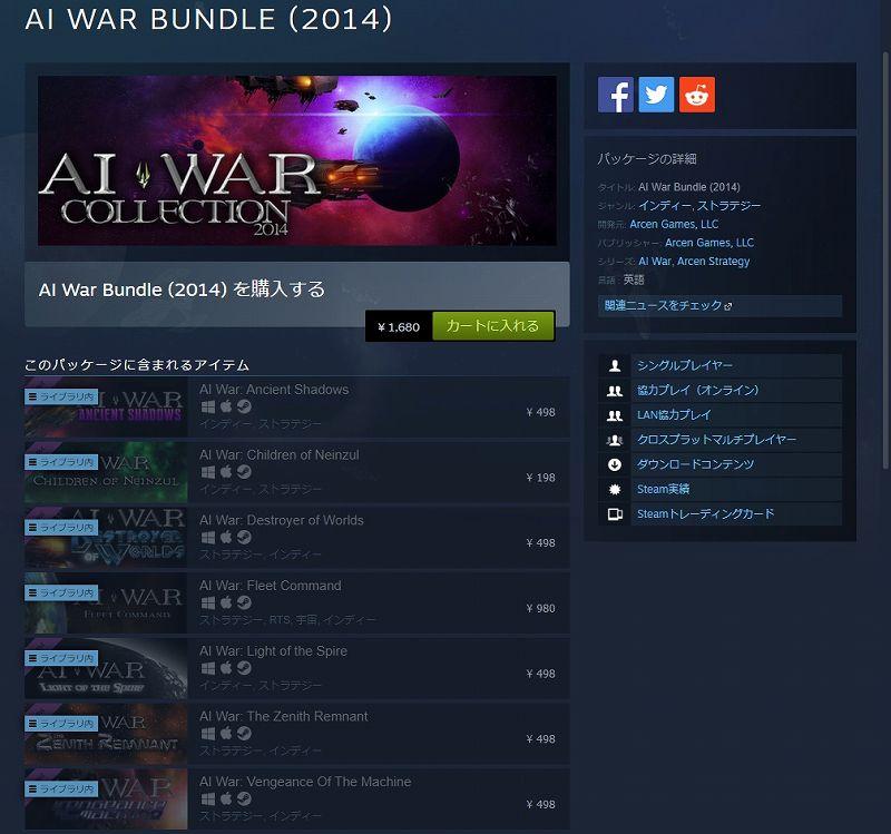 PC ゲーム AI War: Fleet Command で日本語を表示する方法、PC ゲーム AI War: Fleet Command 日本語フォント追加方法、Steam 版 AI War: Fleet Command 日本語フォント導入可能