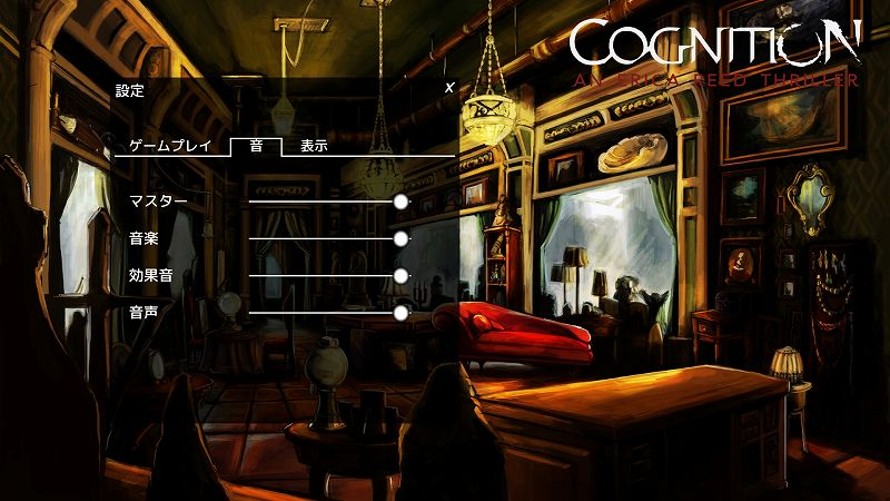 PC ゲーム Cognition: An Erica Reed Thriller 日本語化メモ、PC ゲーム Cognition: An Erica Reed Thriller 日本語化手順、Cognition: An Erica Reed Thriller 用日本語フォントサンプルファイル公開、Cognition: An Erica Reed Thriller - UnityEX 対応版 2021年6月22日版(ja0555-UnityEX-20210622.7z)日本語化ファイルインストール後の Cognition Episode 1: The Hangman スクリーンショット(Rounded M+ フォント)