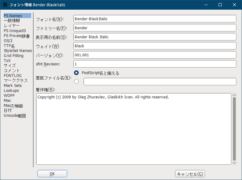 PC ゲーム Cognition: An Erica Reed Thriller 日本語化メモ、Cognition: An Erica Reed Thriller - font_raw フォントファイル解析&変更方法、パターン 3 : KerningValues 削除、FontData(ttf)とフォント名 2か所書き換え、FontForge で BENDER BLACK ITALIC.ttf ファイルを開き、エレメント → フォント情報から PS Names を開いたところ、BENDER BLACK ITALIC.font_raw の場合、1番目の FontNames は FontForge の PS Names にある 「表示用の名前(Bender Black Italic)」 を、2番目の FontNames は 「フォント名」(Bender-BlackItalic) を使用