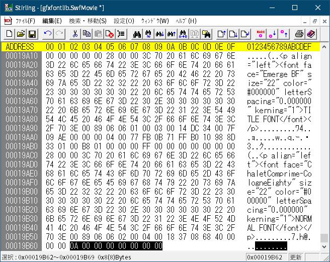 PC ゲーム Dishonored - Definitive Edition で Scaleform 日本語フォント、ビットマップ日本語フォントを追加する方法、Dishonored - Scaleform 日本語フォント追加方法(DisFonts_SF.upk へバイナリデータ追加・書き換え)、gfxfontlib.SwfMovie バイナリデータ修正、gfxfontlib.gfx にファイル名変更、gfxfontlib.SwfMovie ファイルフッター 8バイトを削除(削除した 8バイトは後で元に戻すときに使うためメモするか gfxfontlib.SwfMovie を事前にバックアップしておく)