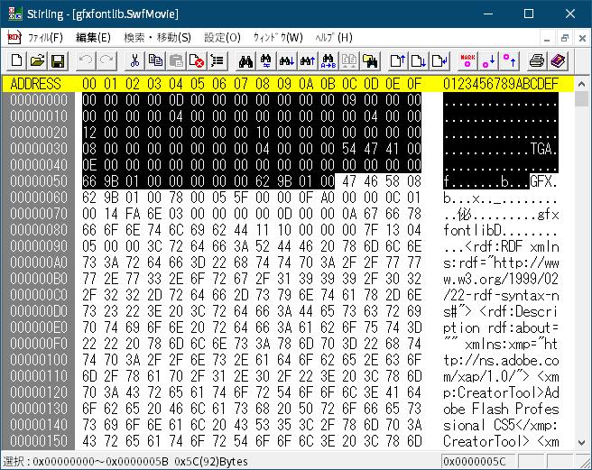 PC ゲーム Dishonored - Definitive Edition で Scaleform 日本語フォント、ビットマップ日本語フォントを追加する方法、Dishonored - Scaleform 日本語フォント追加方法(DisFonts_SF.upk へバイナリデータ追加・書き換え)、gfxfontlib.SwfMovie バイナリデータ修正、gfxfontlib.gfx にファイル名変更、gfxfontlib.SwfMovie ファイルヘッダー 92バイトを削除してバイナリデータ先頭を GFX ~という形にしておく(削除した 92バイトは後で元に戻すときに使うためメモするか gfxfontlib.SwfMovie を事前にバックアップしておく)