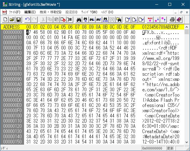 PC ゲーム Dishonored - Definitive Edition で Scaleform 日本語フォント、ビットマップ日本語フォントを追加する方法、Dishonored - Scaleform 日本語フォント追加方法(DisFonts_SF.upk へバイナリデータ追加・書き換え)、gfxfontlib.SwfMovie バイナリデータ修正、gfxfontlib.gfx にファイル名変更、DisFonts_SF.upk ファイルアンパック後 DisFonts_SF\DisFonts フォルダにある gfxfontlib.SwfMovie ファイルをバイナリエディタで開く、gfxfontlib.SwfMovie ファイルヘッダー 92バイトを削除してバイナリデータ先頭を GFX ~という形にしておく(削除した 92バイトは後で元に戻すときに使うためメモするか gfxfontlib.SwfMovie を事前にバックアップしておく)