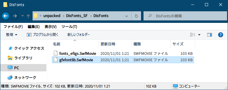 PC ゲーム Dishonored - Definitive Edition で Scaleform 日本語フォント、ビットマップ日本語フォントを追加する方法、Dishonored - Scaleform 日本語フォント追加方法(DisFonts_SF.upk へバイナリデータ追加・書き換え)、gfxfontlib.SwfMovie バイナリデータ修正、gfxfontlib.gfx にファイル名変更、DisFonts_SF.upk ファイルアンパック後 DisFonts_SF\DisFonts フォルダにある gfxfontlib.SwfMovie ファイルをバイナリエディタで開く