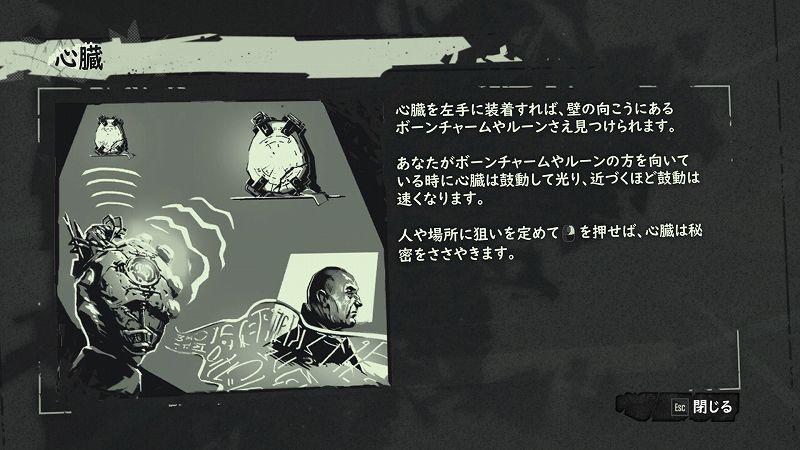 PC ゲーム Dishonored - Definitive Edition で Scaleform 日本語フォント、ビットマップ日本語フォントを追加する方法、Dishonored - Scaleform 日本語フォント追加方法(DisFonts_SF.upk へバイナリデータ追加・書き換え)、Scaleform フォント - UD デジタル教科書体 NK-B フォント - スクリーンショット