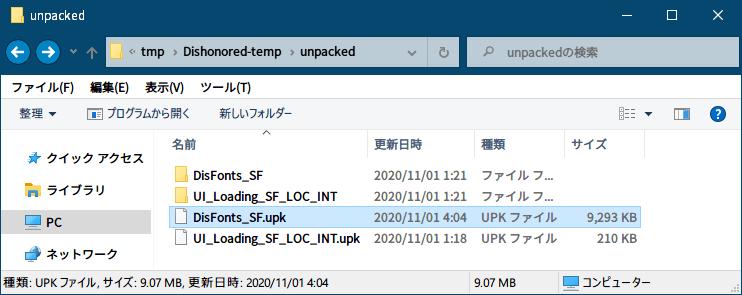 PC ゲーム Dishonored - Definitive Edition で Scaleform 日本語フォント、ビットマップ日本語フォントを追加する方法、Dishonored - Scaleform 日本語フォント追加方法(DisFonts_SF.upk へバイナリデータ追加・書き換え)、FFDec で gfxfontlib.gfx に日本語フォント追加、DisFonts_SF.upk へ gfxfontlib.gfx バイナリデータ追加とサイズ・オフセット値修正、日本語フォント・ファイルヘッダー・フッターを追加して gfxfontlib.gfx のバイナリデータを追加、gfxfontlib.SwfMovie のサイズ・オフセット値を修正した DisFonts_SF.upk ファイル、Dishonored\DishonoredGame\CookedPCConsole フォルダにある同名ファイルと差し替え