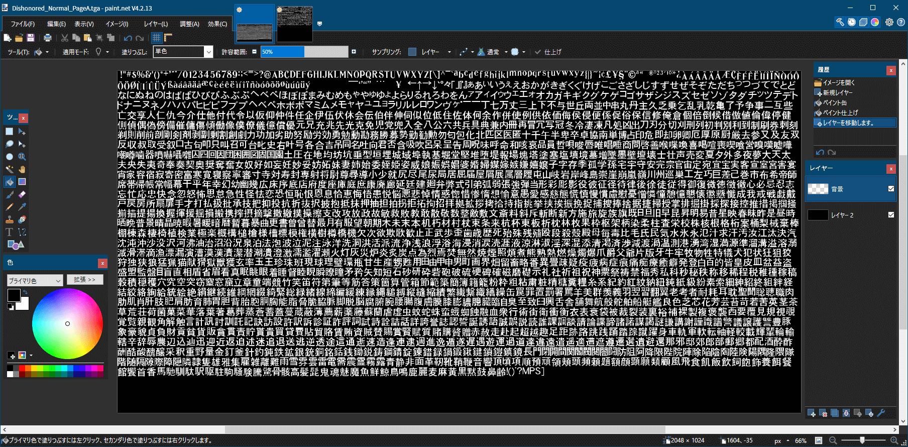 PC ゲーム Dishonored - Definitive Edition で Scaleform 日本語フォント、ビットマップ日本語フォントを追加する方法、おまけ: UE Viewer を使った upk ファイルアンパック方法、UE Viewer でビットマップ日本語フォント UI_LOADING_SF_LOC_INT.upk からエクスポートした Dishonored_Normal_PageA.tga ファイルを Paint.NET で開き、新規レイヤーを追加して黒で塗りつぶし、レイヤーの並び替えて文字を見やすくしたもの、ゲーム中に表示されるビットマップフォント