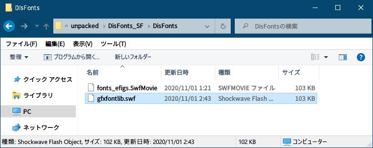 PC ゲーム Dishonored - Definitive Edition で Scaleform 日本語フォント、ビットマップ日本語フォントを追加する方法、Dishonored - Scaleform 日本語フォント追加方法(DisFonts_SF.upk へバイナリデータ追加・書き換え)、gfxfontlib.SwfMovie バイナリデータ修正、gfxfontlib.gfx にファイル名変更、gfxfontlib.SwfMovie ファイルのヘッダーとフッター削除後、gfxfontlib.gfx に拡張子を変更
