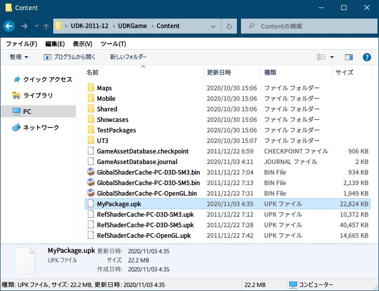 PC ゲーム Dishonored - Definitive Edition で Scaleform 日本語フォント、ビットマップ日本語フォントを追加する方法、おまけ: UDK コンテンツクッキング方法(ビットマップフォント PNG データ削除方法)、UDK\UDK-2011-12\UDKGame\Content フォルダに UDK で作成した upk フォントファイルを配置