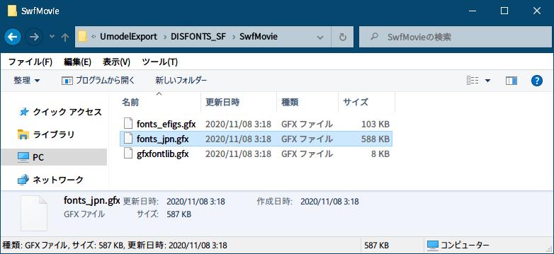 PC ゲーム Dishonored - Definitive Edition で Scaleform 日本語フォント、ビットマップ日本語フォントを追加する方法、おまけ: UE Viewer を使った upk ファイルアンパック方法、UE Viewer で DISFONTS_SF.upk からエクスポートした日本語 Scaleform フォント fonts_jpn.gfx ファイル
