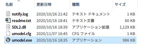 PC ゲーム Dishonored - Definitive Edition で Scaleform 日本語フォント、ビットマップ日本語フォントを追加する方法、おまけ: UE Viewer を使った upk ファイルアンパック方法、UE Viewer をダウンロードして展開・解凍、umodel.exe を起動