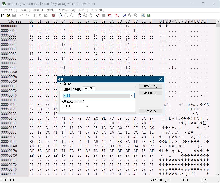 PC ゲーム Dishonored - Definitive Edition で Scaleform 日本語フォント、Dishonored - ビットマップ日本語フォント追加方法(UI_Loading_SF_LOC_INT.upk へバイナリデータ追加・書き換え)、~.Texture2D ファイルバイナリデータ書き換え、UDK(Unreal Development Kit)(2011年12月版)で作成した日本語ビットマップフォントファイル upk ファイルをアンパックして ~.Texture2D ファイルからテクスチャ実データがある位置までアドレス移動、バイナリエディタで検索から ASCII 文字列 「IEND」 で検索、UDK で作成したフォントは先頭データに PNG データが格納されているため、PNG データ終端の目安である IEND まで移動