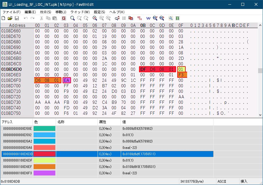 PC ゲーム Dishonored - Definitive Edition で Scaleform 日本語フォント、Dishonored - ビットマップ日本語フォント追加方法(UI_Loading_SF_LOC_INT.upk へバイナリデータ追加・書き換え)、UI_Loading_SF_LOC_INT.upk へ ~.Font、~.Texture2D バイナリデータ追加とサイズ・オフセット値修正、英語版 UI_Loading_SF_LOC_INT.upk ファイルのデータ終端に日本語フォントデータの ~.Texture2D ファイルのバイナリデータを追加後、各 ~.Texture2D ファイルのオフセット値を修正