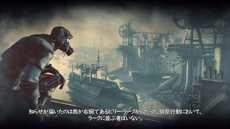 PC ゲーム Dishonored - Definitive Edition で Scaleform 日本語フォント、Dishonored - ビットマップ日本語フォント追加方法(UI_Loading_SF_LOC_INT.upk へバイナリデータ追加・書き換え)、ビットマップフォント - UD デジタル教科書体 NK-B フォント - スクリーンショット