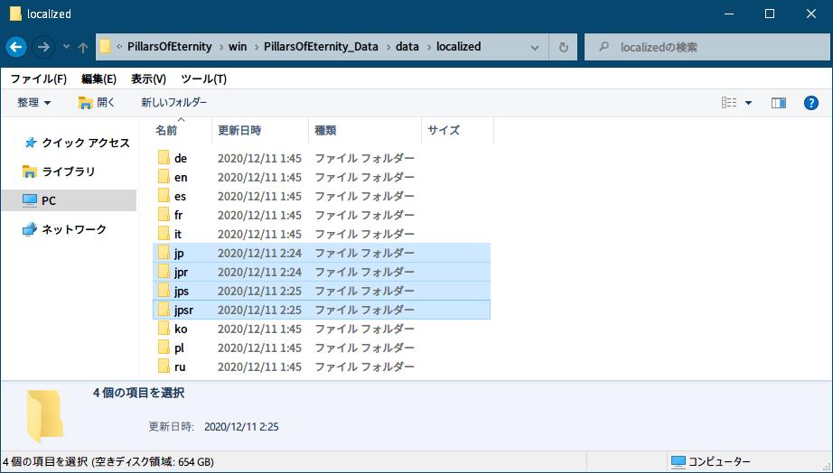 PC ゲーム Pillars of Eternity - Definitive Edition 日本語化とゲームプレイ最適化メモ、Pillars of Eternity日本語化Mod3.5.rar ダウンロードして展開・解凍、さらに peJpMod_2017.11.18(本体用).zip を展開・解凍、Epic 版の場合、インストール先 PillarsOfEternity\win\PillarsOfEternity_Data\data\localized フォルダに jp、jpr、jps、jpsr フォルダを配置