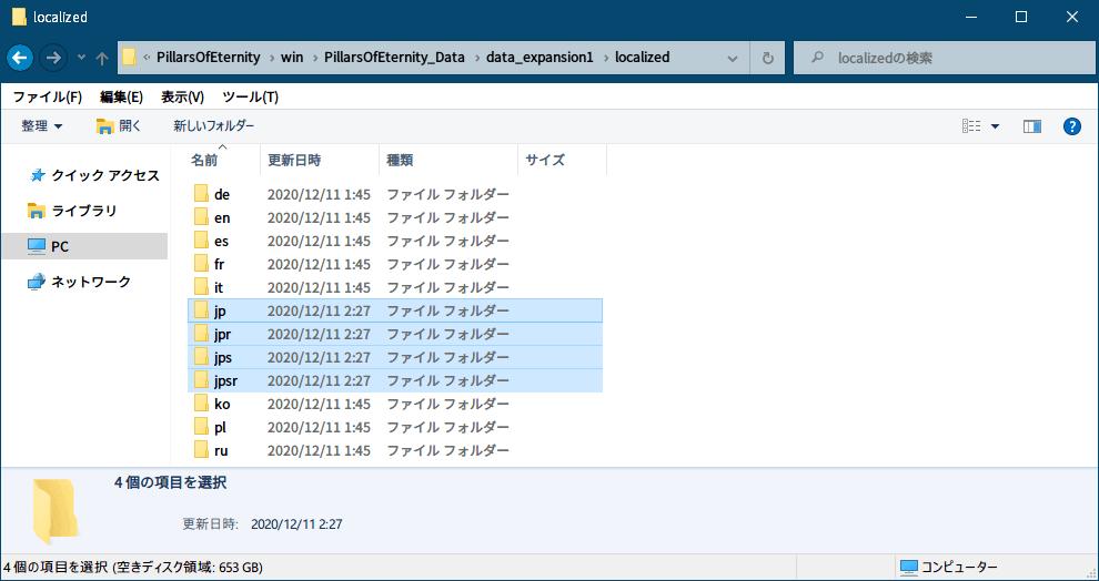 PC ゲーム Pillars of Eternity - Definitive Edition 日本語化とゲームプレイ最適化メモ、PoE DLC1&2 日本語化Mod2.3.rar ダウンロードして展開・解凍、さらに peJpMod_2017.11.18(DLC1用).zip を展開・解凍、Epic 版の場合、インストール先 PillarsOfEternity\win\PillarsOfEternity_Data\data_expansion1\localized フォルダに jp、jpr、jps、jpsr フォルダを配置