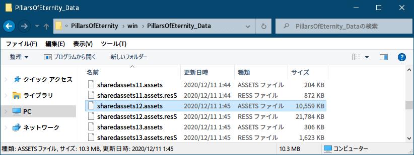 PC ゲーム Pillars of Eternity - Definitive Edition 日本語化とゲームプレイ最適化メモ、フォント Mod 導入方法、Epic 版の場合インストール先 PillarsOfEternity\win\PillarsOfEternity_Data フォルダにある sharedassets12.assets ファイルをコピー