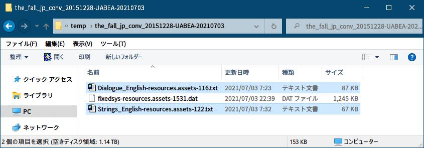 Epic 版 The Fall(Unity 2020.2.2f1)日本語化メモ、Epic 版 The Fall(Unity 2020.2.2f1)日本語化手順、Epic 版 The Fall(Unity 2020.2.2f1)日本語化 Mod インストール方法、UABEA(uabe avalonia) latest build(2021年6月24日)バージョン起動してメニューから File → Open をクリック、Epic 版 The Fall インストール先 The Fall_Data フォルダにある resources.assets ファイルを UABEA(uabe avalonia)latest build(exe ファイル更新日 2021年6月24日)バージョンで開く、UABEA でインポート対象の Dialogue_English(Path ID 116)を選択した状態で Import Dump ボタンをクリック、the_fall_jp_conv_20151228-UABEA-20210703.7z に含まれる Dialogue_English-resources.assets-116.txt を選択してインポート、同じ操作で Strings_English(Path ID 122)を選択した状態で Import Dump ボタンをクリック、the_fall_jp_conv_20151228-UABEA-20210703.7z に含まれる Strings_English-resources.assets-122.txt を選択してインポート