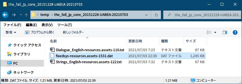 Epic 版 The Fall(Unity 2020.2.2f1)日本語化メモ、Epic 版 The Fall(Unity 2020.2.2f1)日本語化手順、Epic 版 The Fall(Unity 2020.2.2f1)フォント差し替え方法、UABEA(uabe avalonia) latest build(2021年6月24日)バージョン起動してメニューから File → Open をクリック、Epic 版 The Fall インストール先 The Fall_Data フォルダにある resources.assets ファイルを UABEA(uabe avalonia)latest build(exe ファイル更新日 2021年6月24日)バージョンで開く、UABEA でフォント差し替え対象の fixedsys(Path ID 1531)を選択した状態で Import Raw ボタンをクリック、the_fall_jp_conv_20151228-UABEA-20210703.7z に含まれる fixedsys-resources.assets-1531.dat を選択してインポート
