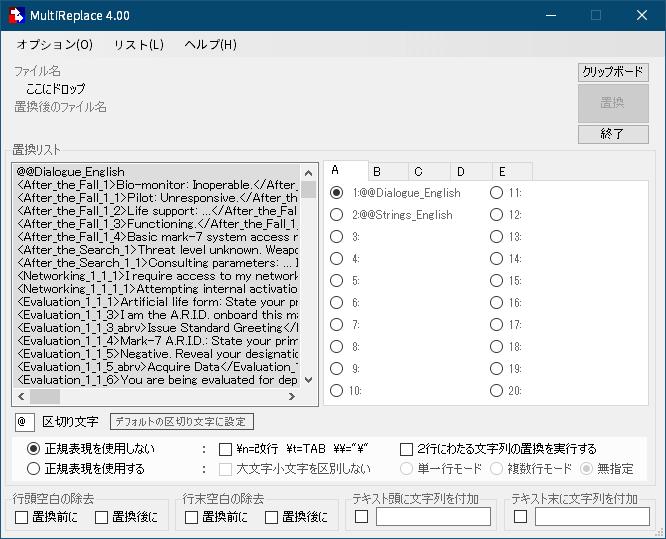 Epic 版 The Fall(Unity 2020.2.2f1)日本語化メモ、Epic 版 The Fall(Unity 2020.2.2f1) - UnityEX 用日本語化 Mod ファイル the_fall_jp_conv_20151228.zip → UABEA 用日本語化 Mod ファイル変換方法、Epic 版 The Fall(Unity 2020.2.2f1) UABEA 用英語 → 日本語テキストファイル置換方法、MultiReplace 用置換リスト作成、整形した英語・日本語テキストファイルを Excel にまとめて 「英語@日本語」 の形に文字列を結合(@は英語・日本語テキストで使用されていない MultiReplace 用区切り文字として使用)、MultiReplace の A タブ 1番目に Dialogue_English.txt 用置換リスト(1行目の @@ はコメント扱い)