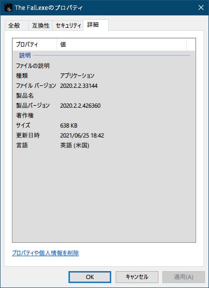 Epic 版 The Fall(Unity 2020.2.2f1)日本語化メモ、Epic 版 The Fall(Unity 2020.2.2f1)と日本語化 Mod ファイル基本情報、Epic 版 The Fall インストール先にある The Fall.exe のプロパティ画面から Unity バージョンが判明、詳細タブにあるファイルバージョンと製品バージョンから 2020.2.2.~ 表記あり