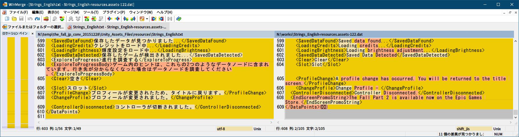 Epic 版 The Fall(Unity 2020.2.2f1)日本語化メモ、Epic 版 The Fall(Unity 2020.2.2f1) - UnityEX 用日本語化 Mod ファイル the_fall_jp_conv_20151228.zip → UABEA 用日本語化 Mod ファイル変換方法、Epic 版 The Fall(Unity 2020.2.2f1) UABEA 用英語 → 日本語テキストファイル置換方法、WinMerge で Strings_English.txt(日本語 Mod テキストファイル) と Strings_English-resources.assets-122.dat(UABEA からエクスポート(Export Dump)したファイル) を比較したときの差分内容、日本語テキストにある ExploreToProgress タグと ExploreToProgressBody タグは英語版テキストになし、英語版テキストにある EndScreenPromoString タグは日本語テキストになし
