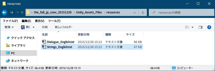 Epic 版 The Fall(Unity 2020.2.2f1)日本語化メモ、Epic 版 The Fall(Unity 2020.2.2f1) - UnityEX 用日本語化 Mod ファイル the_fall_jp_conv_20151228.zip → UABEA 用日本語化 Mod ファイル変換方法、Epic 版 The Fall(Unity 2020.2.2f1) UABEA 用英語 → 日本語テキストファイル置換方法、日本語化 Mod ファイル the_fall_jp_conv_20151228.zip の Unity_Assets_Files\resources フォルダにある Strings_English.txt を置換リスト用に不要なタグおよび先頭行スペース・タブの削除後 UTF-8(BOM なし) 形式のテキストファイルで保存