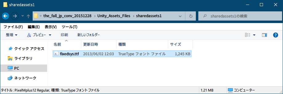 Epic 版 The Fall(Unity 2020.2.2f1)日本語化メモ、Epic 版 The Fall(Unity 2020.2.2f1) - UnityEX 用日本語化 Mod ファイル the_fall_jp_conv_20151228.zip → UABEA 用日本語化 Mod ファイル変換方法、Epic 版 The Fall(Unity 2020.2.2f1) UABEA 用フォント変更方法、日本語化 Mod ファイル the_fall_jp_conv_20151228.zip の Unity_Assets_Files\sharedassets1 フォルダにある fixedsys.ttf は、フリーフォント PixelMplus(ピクセル・エムプラス)の PixelMplus12-Regular.ttf と同じ