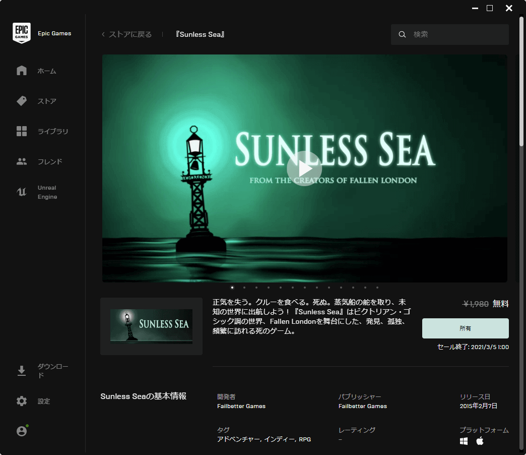 PC ゲーム Sunless Sea + DLC Zubmariner 日本語化と日本語化ファイル解析メモ、PC ゲーム Sunless Sea + DLC Zubmariner 日本語化手順、Steam 版 Sunless Sea + DLC Zubmariner 日本語化方法、Epic 版 Sunless Sea 日本語化可能