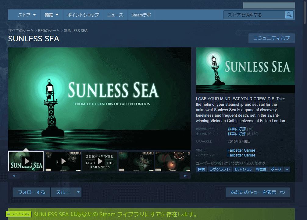 PC ゲーム Sunless Sea + DLC Zubmariner 日本語化と日本語化ファイル解析メモ、PC ゲーム Sunless Sea + DLC Zubmariner 日本語化手順、Steam 版 Sunless Sea + DLC Zubmariner 日本語化方法、Steam 版 Sunless Sea 日本語化可能