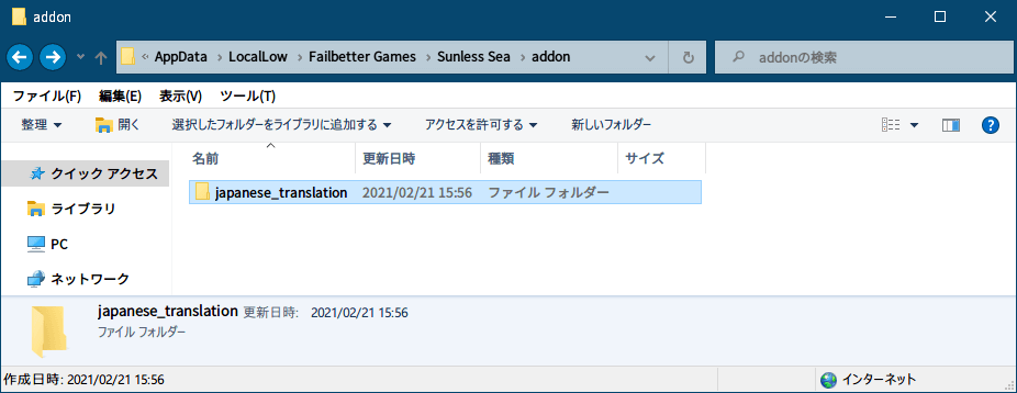 PC ゲーム Sunless Sea + DLC Zubmariner 日本語化と日本語化ファイル解析メモ、PC ゲーム Sunless Sea + DLC Zubmariner 日本語化手順、GOG 版 Sunless Sea + DLC Zubmariner 日本語化方法、GOG_ssjptr_1224.zip をダウンロードして展開・解凍、コピーした japanese_translation フォルダを %USERPROFILE%/AppData/LocalLow/Failbetter Games/Sunless Sea/addon フォルダに配置