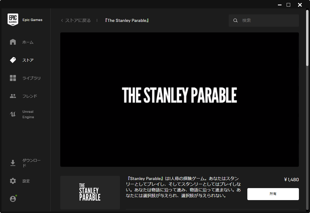 PC ゲーム The Stanley Parable 日本語化メモ、Epic 版 The Stanley Parable 日本語化可能