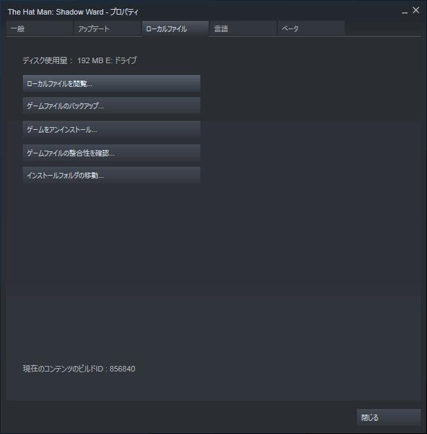 PC ゲーム The Hat Man: Shadow Ward 日本語化メモ、Steam ライブラリで The Hat Man: Shadow Ward プロパティ画面を開き、ローカルファイルタブで 「ローカルファイルを閲覧...」 をクリックしてインストールフォルダを開く
